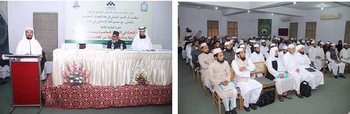 Islamic seminar on modern technology