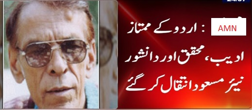 Noted Urdu writer Naiyer Masud passes away