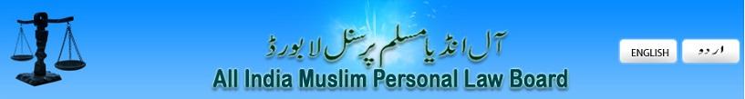 मुस्लिम पर्सनल लॉ बोर्ड, 'फर्जी मौलानाओं' को बेनक़ाब करेगा