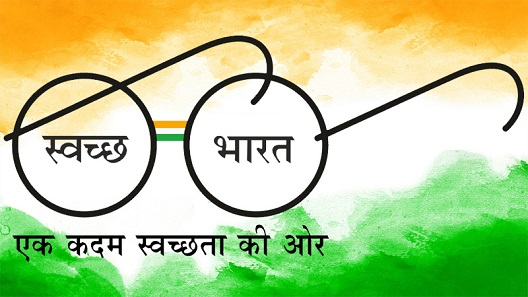 Swachh_Bharat_Abhiyan