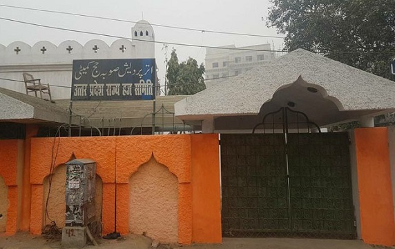 Lucknow Haj House painted saffron by Yogi Adityanath government