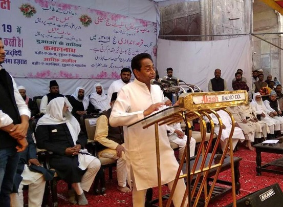 Unity, communal harmony is our cultural ethos; says CM Kamal Nath at Haj programme