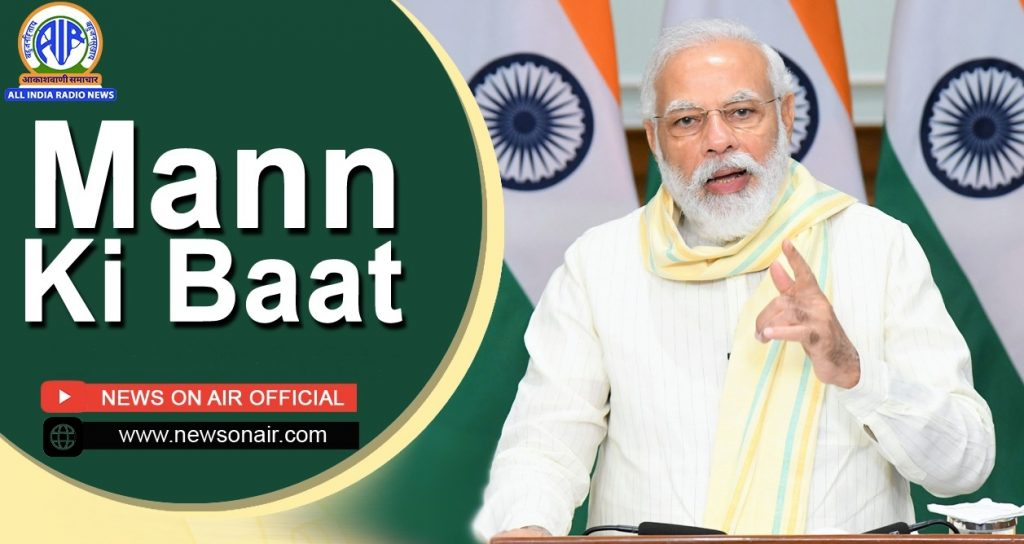 PM Mann Ki Baat: Give priority to local products during festivals
